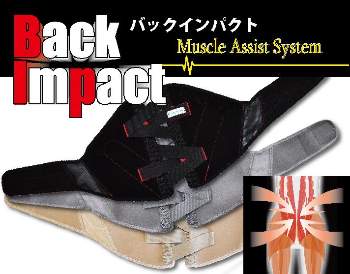 バックインパクト ブラック・グレー・ベージュ(腰コルセット 腰痛帯 腰サポーター)ダイヤ工業福祉工房