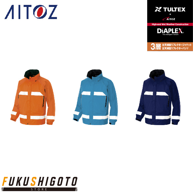 AITOZ 56303 TALTEX ディアプレックス 全天候型防水透湿レインジャケット 耐水圧30 000mm 4Lオールシーズン対応 作業着 作業服 アイトスSUMGjLpzqV