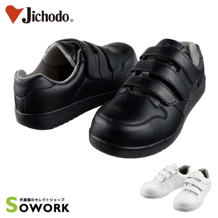 当店で合計10 000円以上購入で送料無料 自重堂 S2072R セーフティシューズ 作業靴3E相当 オールシーズン対応 期間限定送料無料 配送員設置送料無料 22.0-30.0cm 安全靴