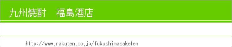 九州焼酎 福島酒店:九州の焼酎、全国どこでもあなたのもとへお届けいたします。