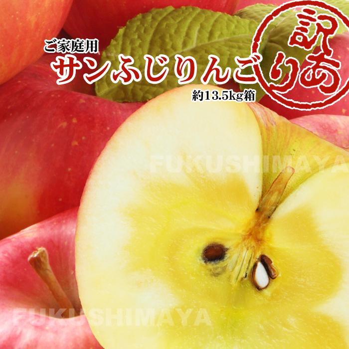 福島県産 期間限定 サンふじ :シャリシャリ+りんごの甘味をどうぞ 葉とらずりんごじゃないのには甘いりんごに育つ訳がある りんご 約13.5kg箱 9kg箱+4.5kg箱 36~75玉入 訳あり ご家庭用 リンゴ 不揃い 傷 おいしい 訳ありリンゴ 無料サンプルOK 大きさ 蜜入 お得 キズあり 傷あり 11月下旬以降から発送予定
