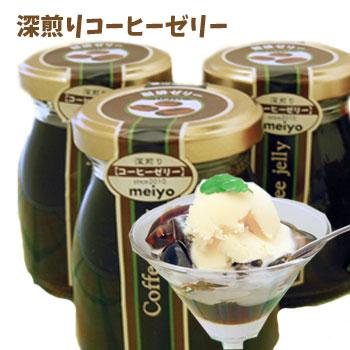 香料 着色料を使っていないのでコーヒー本来の味を楽しめます 深煎りコーヒーゼリー 100g入 限定品 瓶入りの贅沢な味わい 入荷予定