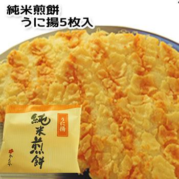 2020 高品質新品 サクサクふんわりの贅沢大判煎餅 純米煎餅 5枚入 うに
