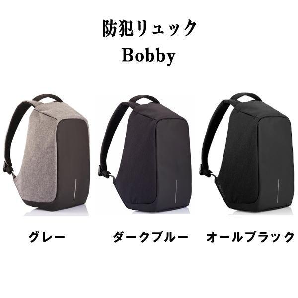 【送料無料】リュック Bobby ボビー 防犯 防刃 耐刃 撥水 グッズ 大容量 メンズ レディース A4 旅行バッグ 充電 ケーブル バックパック リュックサック