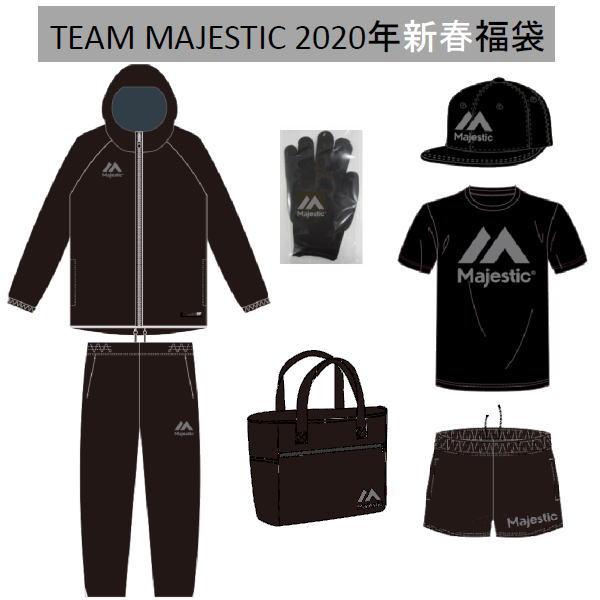 2020年福袋 残りわずか マジェスティック MAJESTIC 2020 2020-fb-majestic 福袋 豪華7点セット XM13-MJ-9F99-BK オンライン限定商品 贈物 TEAM