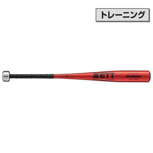 ゼット(ZETT) 野球 硬式 アルミ 実打可能 トレーニングバット BTT10084 6400 84cm 1750g平均(btt10084-6400)
