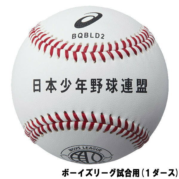 アシックス (asics) 野球 ボーイズリーグ 試合用 ボール 1ダース BQBLD2 01 ホワイト 日本少年野球連盟(bqbld2-01)