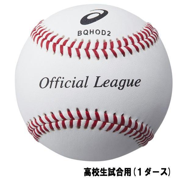 アシックス (asics) 野球 高校生 硬式 試合用 ボール 1ダース BQHOD2 01 ホワイト(bqhod2-01)
