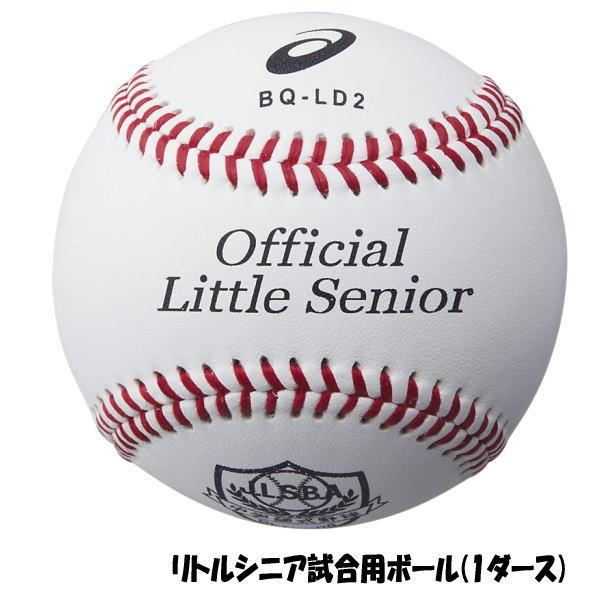アシックス (asics) 野球 リトルシニア 試合用 試合用 ボール 1ダース BQ-LD2 01 ホワイト(bq-ld2-01)