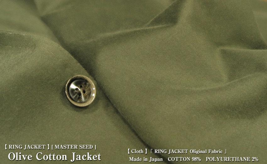 秋冬 【 RING JACKET / リングジャケット 】 [ MASTER SEED ] 3ツ釦段返りオリーブコットンジャケット ( 54F11E ) [ STYLE 248 ]