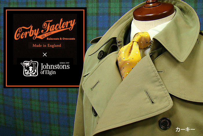 "Corby Factory for JOHNSTONS "" コービー・ファクトリー "" × "" ジョンストンズ "" 第一次世界大戦仕様 限定 トレンチコート イングランド製 ( 1918 )"