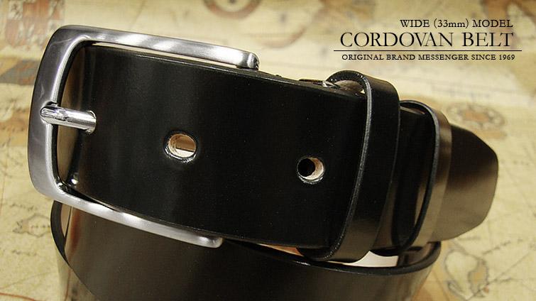 本格派 [ 幅広 ] コードバンベルト ( 33mm ) ブラック / シルバーバックル ( 88991-1 ) コードバン ベルト 【あす楽対応】
