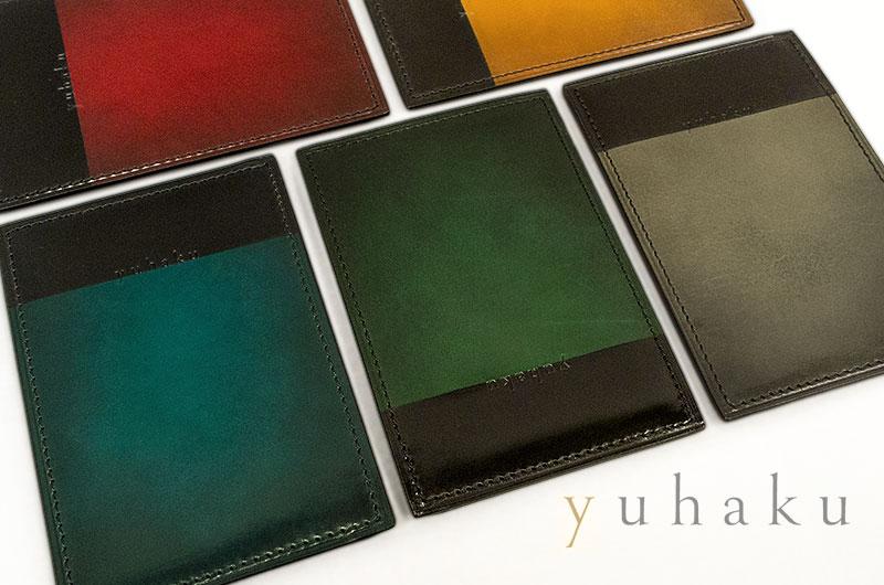 一枚の革に光と影を表現した、コントラストが魅力のアイテム。正規代理店商品 YUHAKU / ユハク [ Luce e Ombra / ルチェ エ オンブラ ] Pass Case / パスケース ( YLO181 ) ( メンズ / レザー / 定期券入れ )