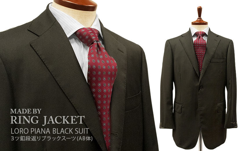★【TIME SALE】★秋冬春 3シーズン 【 MADE BY RING JACKET 】 [ ロロピアーナ / Loro Piana ] FOUR SEASONS / SUPER 130'S 3ツ釦段返りブラックスーツ ( AB体 ) [ MESSENGER ] ( 29F39Y ) [ STYLE 172 ] Ring 通販 リングヂャケット