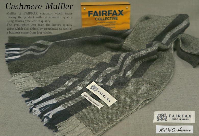 FAIRFAX / フェアファクス カシミヤマフラー FMS-32 ( ストライプ ) 【あす楽対応】