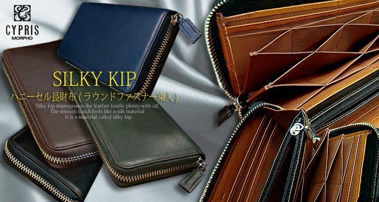 [ CYPRIS / キプリス ] シルキーキップ ■ハニーセル長財布 ( ラウンドファスナー束入 ) 1703 ( メンズ/革製/レザーロングウォレット ) 【送料無料】
