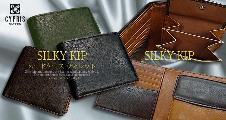 [ CYPRIS / キプリス ] シルキーキップ ■カードケース ウォレット 1710 ( 2つ折りサイフ/レザー/ウォレット/メンズ ) 【送料無料】