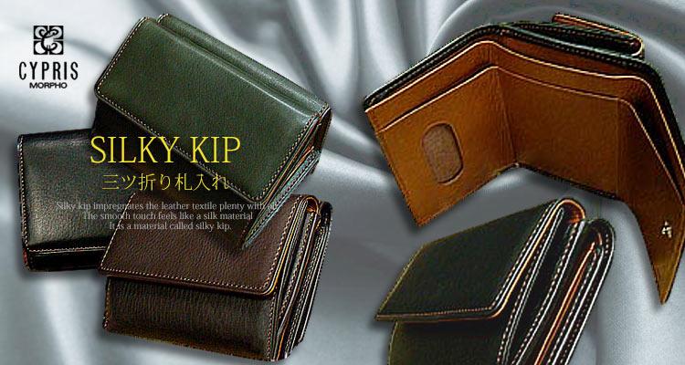 [ CYPRIS / キプリス ] シルキーキップ ■ 3つ折り札入れ 1718 ( メンズ/レザーウォレット/三つ折財布 ) 【送料無料】