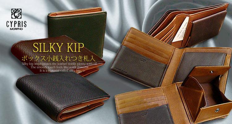 [ CYPRIS / キプリス ] シルキーキップ ■ボックス小銭入れつき札入 1719 ( メンズ/ウォレット/二つ折り財布/革製 ) 【送料無料】