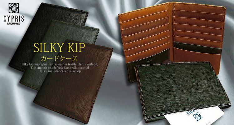[ CYPRIS / キプリス ] シルキーキップ ■カードケース 1772 ( メンズ/レザー/革製 ) 【送料無料】
