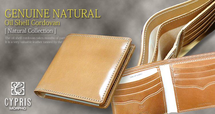 [ キプリス / CYPRIS ] ■ナチュラルコードバン 二つ折り財布 ( カード札入 ) 5911 ( コードバン/2つ折り財布 ) 【送料無料】