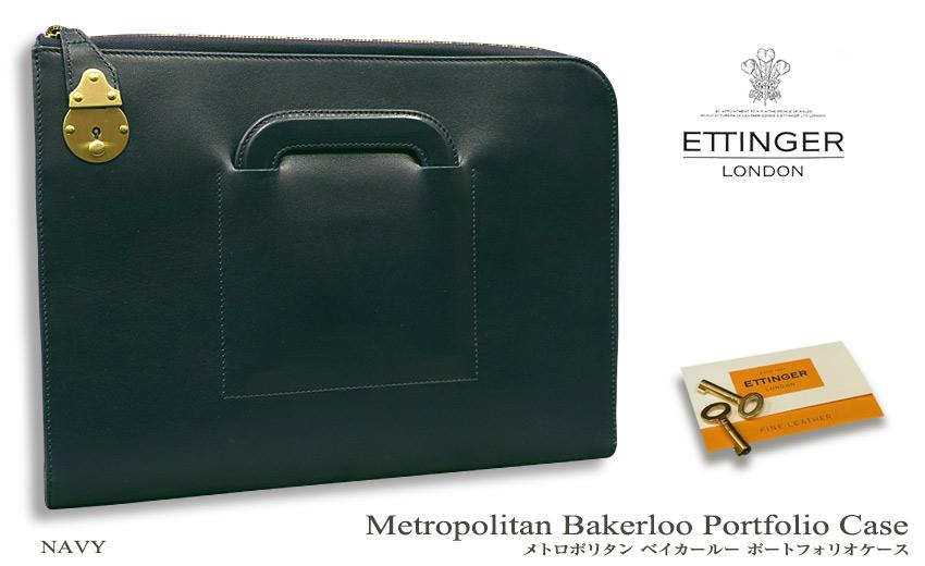 ETTINGER / エッティンガー メトロポリタン ベイカールー ポートフォリオケース ( MT2073 / NAVY ) Metropolitan Bakerloo Portfolio Case ( クラッチバッグ/ブリーフケース/メンズ/ビジネス )
