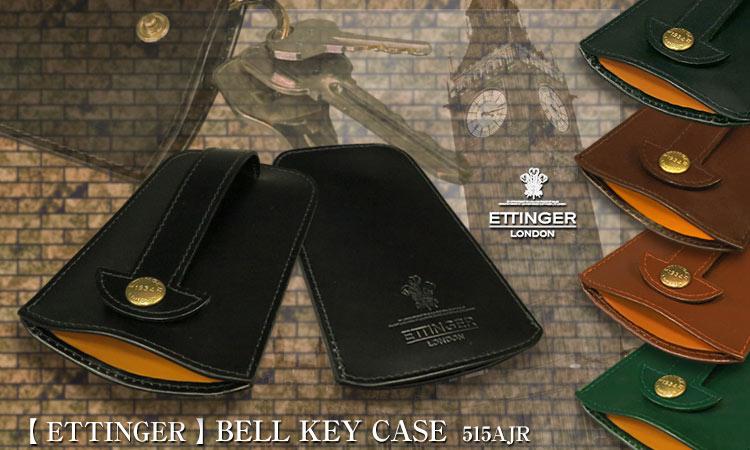 エッティンガー / ETTINGER ●BELL KEY CASE / レザーベル型キーケース BH515/OH515 ( 釣鐘型/革製 )