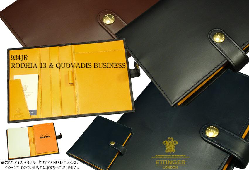 供エッティンガークオバディス(商务)&ロディアNo.13使用的的皮革覆盖物934 JR