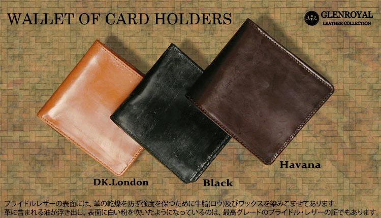 グレンロイヤル / GLENROYAL ●WALLET OF CARD HOLDERS ( ブライドルレザーウォレット/二つ折り財布 ) 03-2663