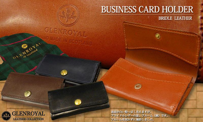 グレンロイヤル / GLENROYAL ●BUSINESS CARD HOLDER / 03-6131 ブライドルレザー カードケース ( 名刺入れ )