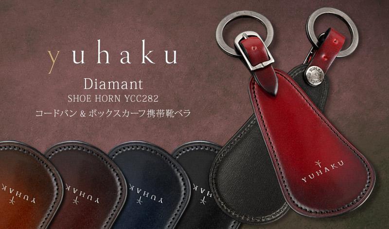 YUHAKU / ユハク [ Diamant / ディアマン ] Cordovan & BoxCalf Shoe Horn / コードバン & ボックスカーフ シューホーン( YCC282 ) ( メンズ / レザー / 携帯靴ベラ )
