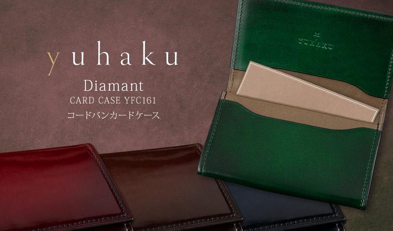 YUHAKU / ユハク [ Diamant / ディアマン ] Cordovan Card Case / コードバンカードケース( YFC161 ) ( メンズ / レザー / カード入れ / 名刺入れ )