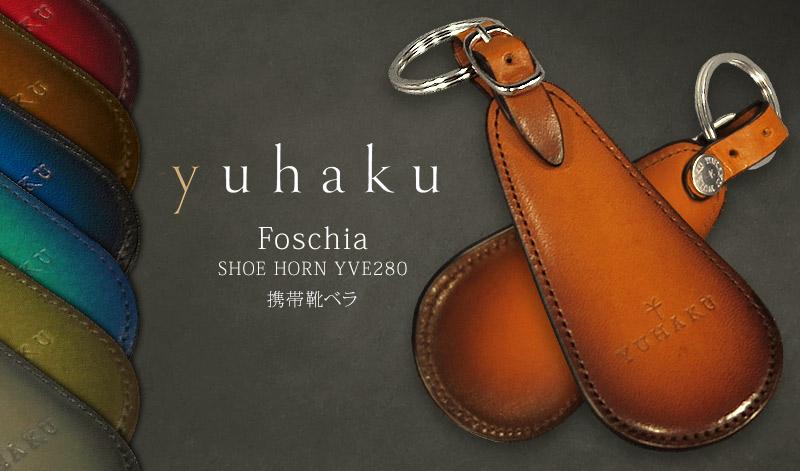 YUHAKU / ユハク [ Foschia / フォスキーア ] Shoe Horn / シューホーン ( YVE280 / YFP280 ) ( メンズ / レザー / 携帯靴ベラ )