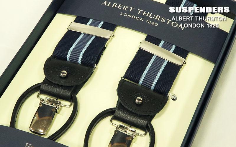 [ ALBERT THURSTON / アルバートサーストン ] サスペンダー ( ネイビー地/アクアブルー系ストライプ/ 革:ブラック ) ALS-42 ( アルバート・サーストン/メンズ ) 【あす楽対応】