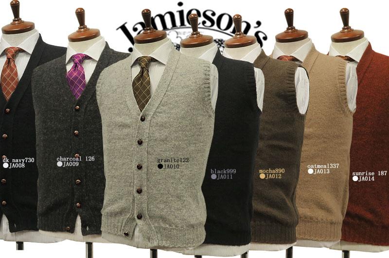 ■【JAMIESON'S】ジャミーソンズ・シェットランドウール ニットベスト(前開き)(MK012PR-2) ニットベスト