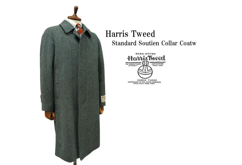 Harris Tweed / ハリスツイード スタンダード・ステンカラーコート ( ブルー系ヘリンボーン ) 9505-27