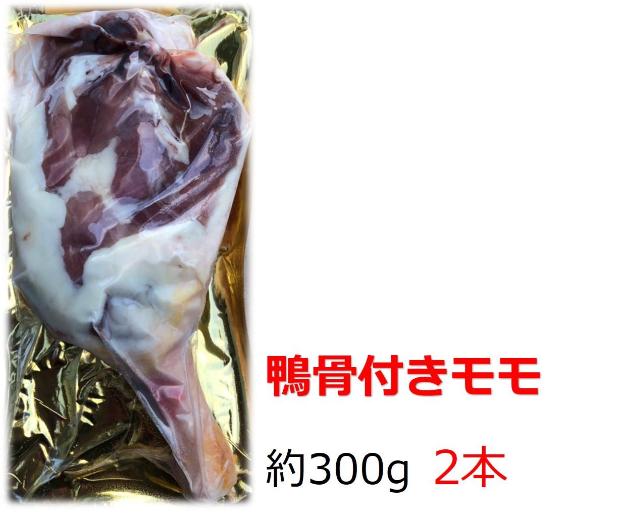 フォアグラ採取鴨 骨付きモモ コンフィー 鴨肉 骨付きモモ肉 約250-350g ハンガリー産あす楽対応 特価キャンペーン カナール 価格 ミュラー種 キュイス 2本 骨つき