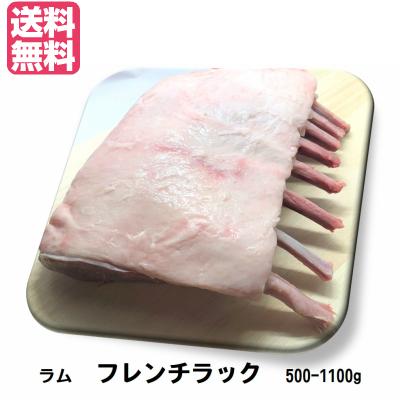 ラムチョップ ラム肉 ニュージーランド産 ラムフレンチラック 期間限定特価品 オーストラリア産 ジンギスカン 羊肉 送料無料 海外限定 簡単にラムチョップに料理できる 肉 600-900g 骨付き フレンチラック 8リブ BBQ ラムチョップあす楽対応