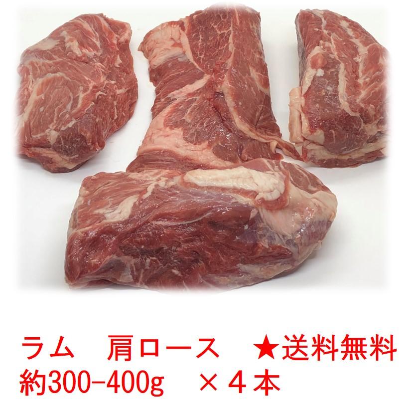 ジンギスカン 上ラム 肩ロース 野菜と一緒にジンパー ジューシーで柔らかい 羊肉 ラム肉 送料無料 約1~1.6キロ 新着セール 仔羊 ラム 定価 生ラム 貴重部位 オーストラリア産 羊肉あす楽対応 部位 北海道 塊肉 約300-400g×4本 最高 チャックロール ブロック