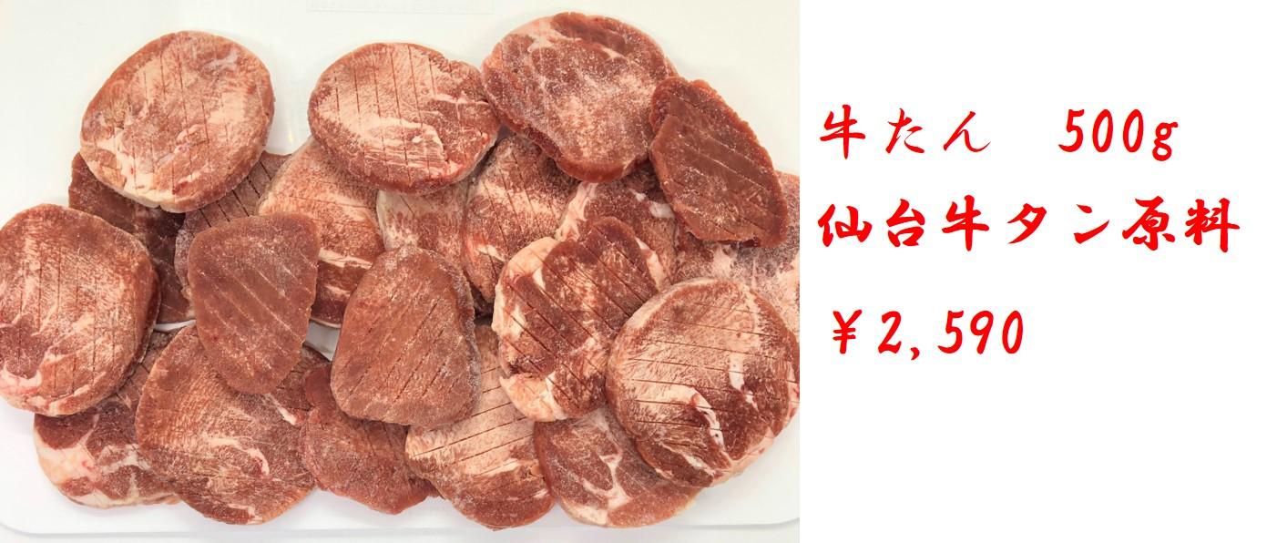 牛タン スライス 仙台 送料無料 40%OFFの激安セール 一部地域を除く 仙台牛タン原料 500g 切り目入り 7mmスライス 日本国内スライス加工