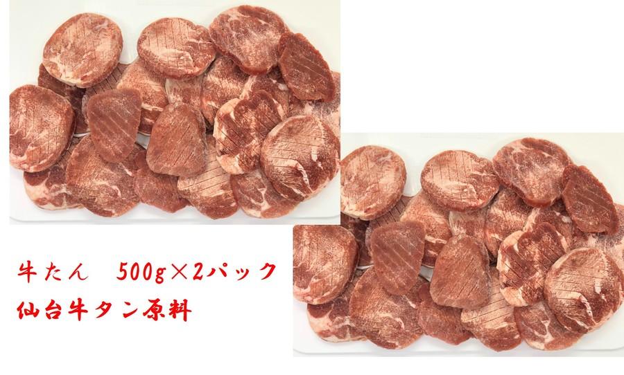 驚きの値段で 牛タン スライス 仙台 仙台牛タン原料 1kg 新品未使用正規品 切り目入り 7mmスライス 日本国内スライス加工