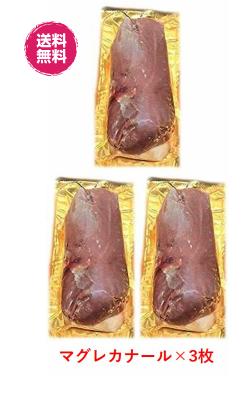 マグレカナール フォアグラ 鴨ロース肉 鴨肉 卸直営 脂身が甘くておいしい 送料無料 鴨ロース 安心の実績 高価 買取 強化中 鴨胸肉 小サイズ 鴨南蛮 鴨鍋あす楽対応 200-300g×3個 ハンガリー産 マグレドカナール フォアグラ採取 合鴨