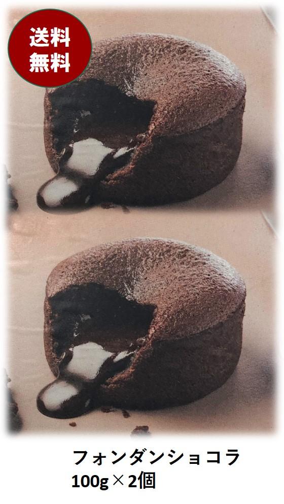 フォンダンショコラ フランス製 冷凍 お菓子 スィーツ バレンタインデー バレンタイン 通販 激安◆ 送料無料 ケーキ 100g×2個 チョコ ショコラ フランス産 フォンダン 超安い トレトールドパリ社あす楽対応