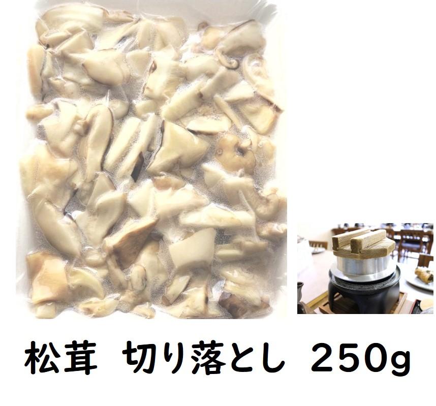 世界三大キノコ トリュフ 松茸 正規逆輸入品 ポルチーニ茸 切り落とし 松茸ご飯用 スーパーセール期間限定 250g 冷凍 世界三大きのこ