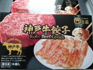 神戸牛 餃子 本物 16個入り 皇蘭 国産ぎょうざ 送料無料 お気に入 南京町