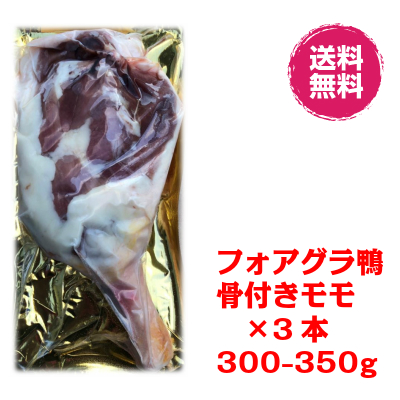骨 付き もも肉