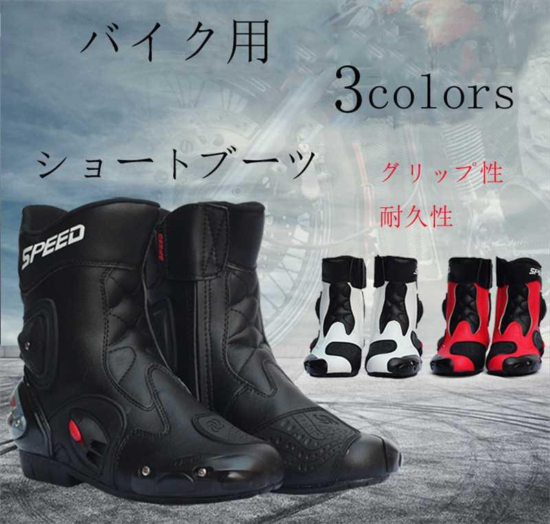 バイクブーツ ライディングブーツ バイク用 シューズ Short Boots レーシングブーツ ライディングシューズ バイク靴 ショートブーツ 送料無料