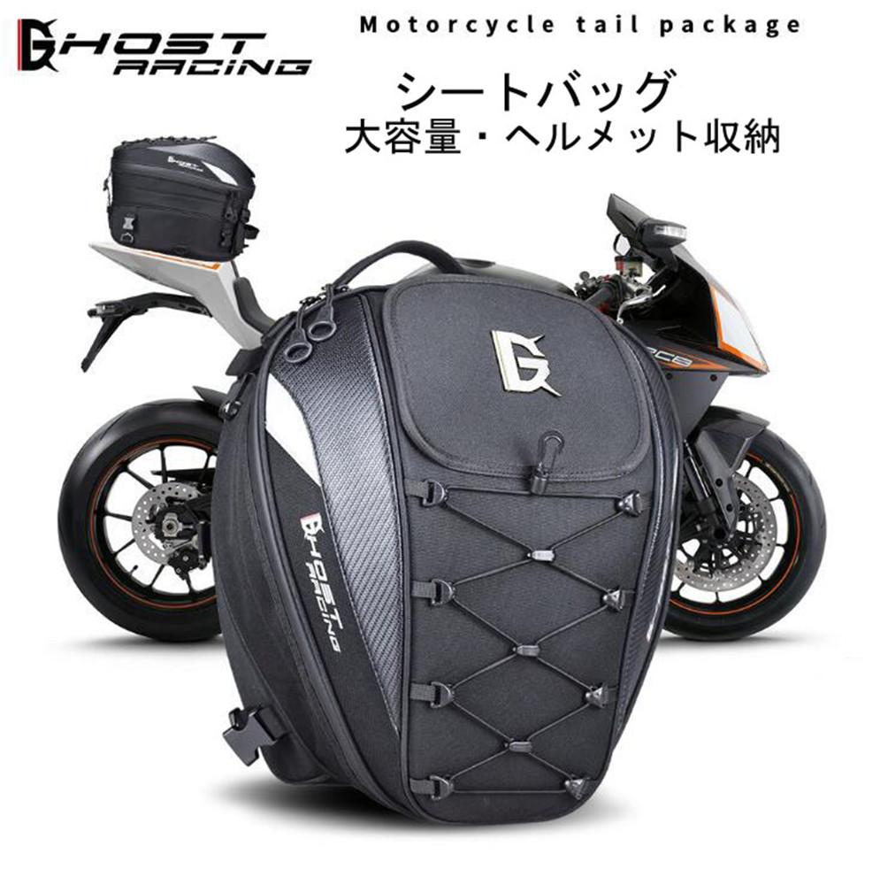 高級 大容量で便利 シートバッグ フルフェスヘルメット迄収納 リュックサック ショルダーバッグ 手持ち バイク用 硬い素材 レーシング ツーリングバッグ 送料無料 バイク用鞄 ライダーズかばん マーケット バイク用バッグ ライディング 防水防雨