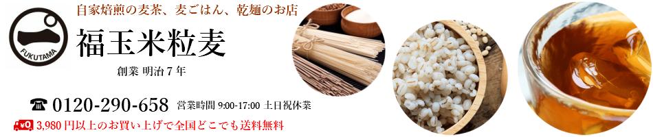 福玉米粒麦:麦ごはん、麦茶、乾麺の販売店です!