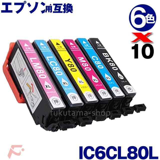 エプソン プリンターインク IC6CL80L 6色セットX10set 互換インクカートリッジ 増量版 IC6CL80 互換インク IC80系 ICBK80L 【 EP-708A EP-707A EP-777A EP-807AB EP-807AR EP-807AW EP-808AB EP-808AR EP-808AW EP-907F EP-977A3 EP-978A3 】